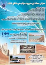 همايش منطقه اي مديريت سيلاب در مناطق خشك