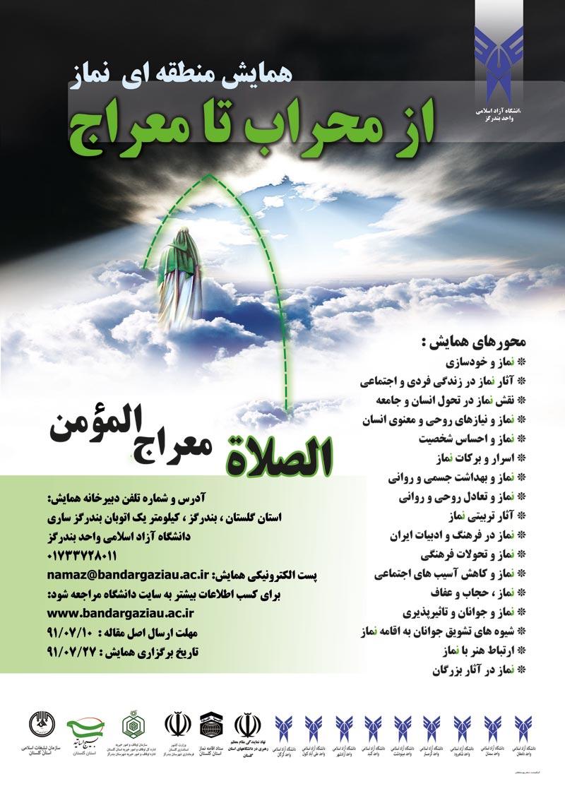 همایش منطقه ای نماز، از محراب تا معراج