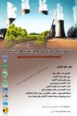 اولین کنفرانس ملی آلودگی های محیط زیست با محوریت زمین پاک