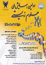 اولین همایش ملی علوم زیستی