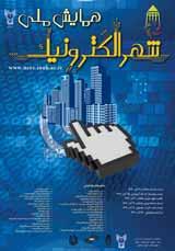همایش ملی شهر الکترونیک