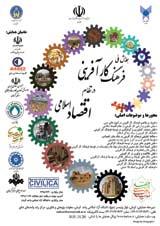 همايش ملي فرهنگ كارآفريني در نظام اقتصاد اسلامي