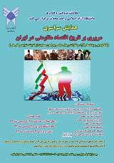 همایش سراسری مروری بر تاریخ اقتصاد مقاومتی در ایران