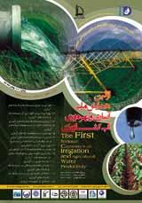 اولین همایش ملی آبیاری و بهره وری آب در کشاورزی