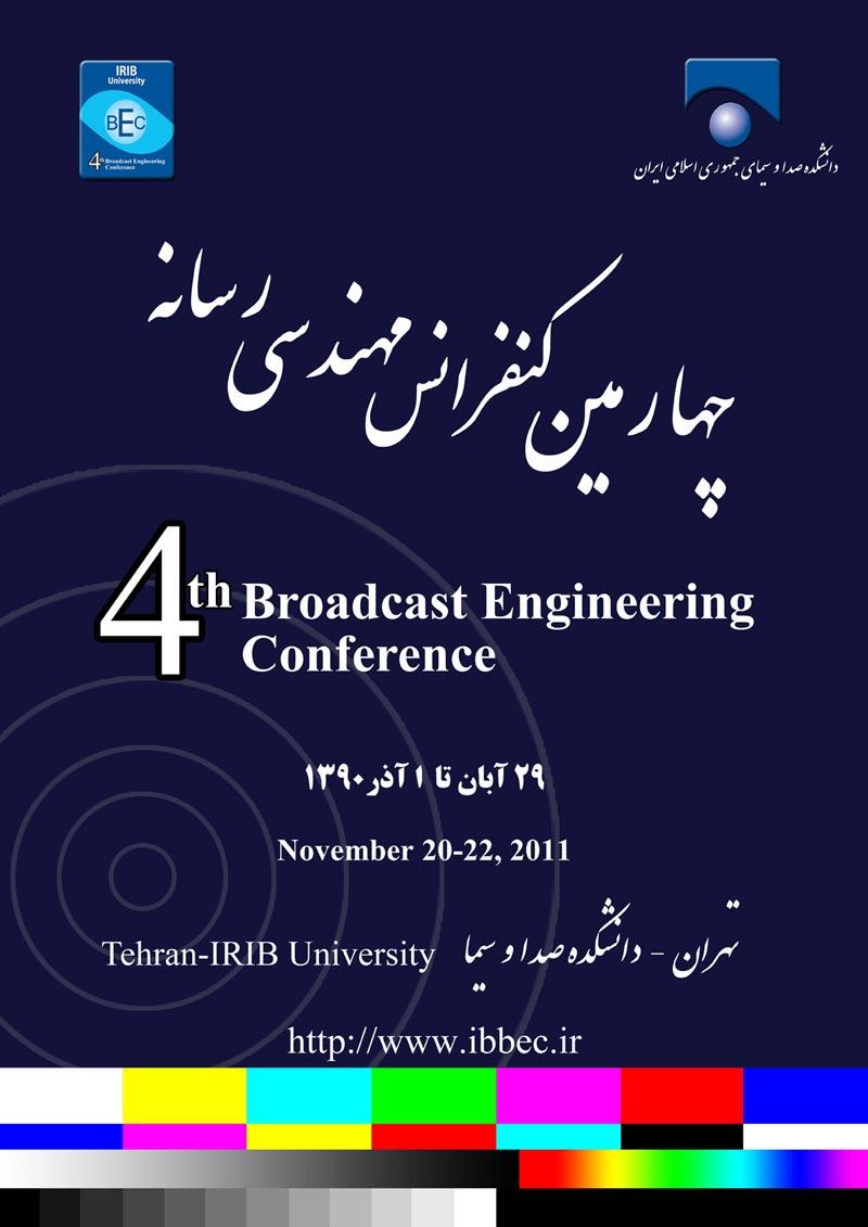 چهارمین کنفرانس مهندسی رسانه