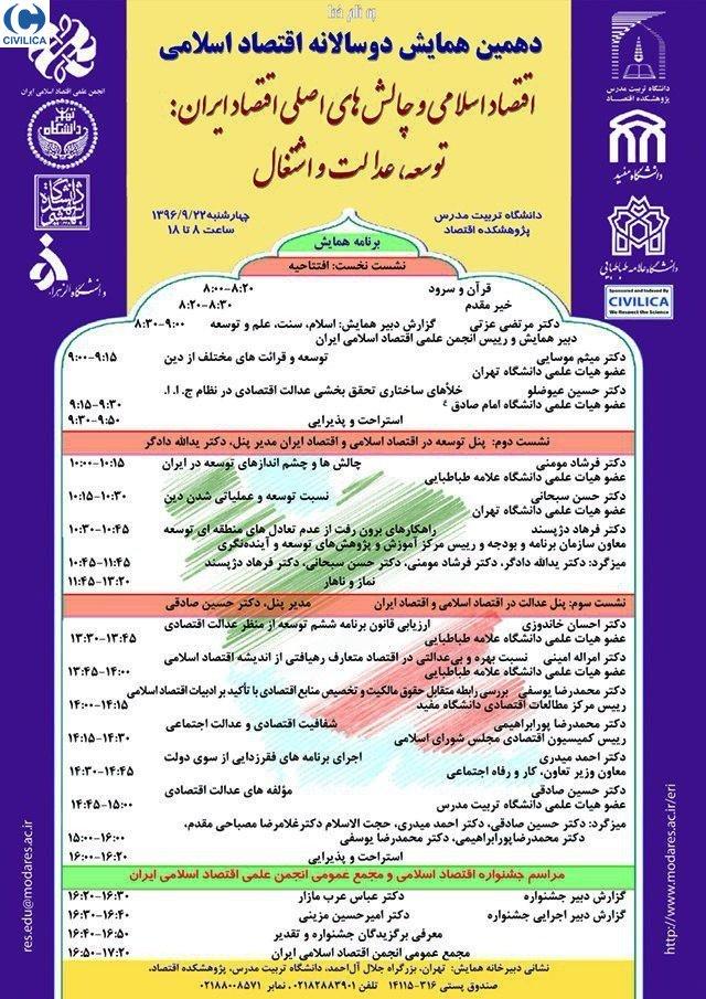 دهمین همایش دوسالانه اقتصاد اسلامی اقتصاداسلامی و چالش های اصلی اقتصاد ایران توسعه،عدالت و اشتغال