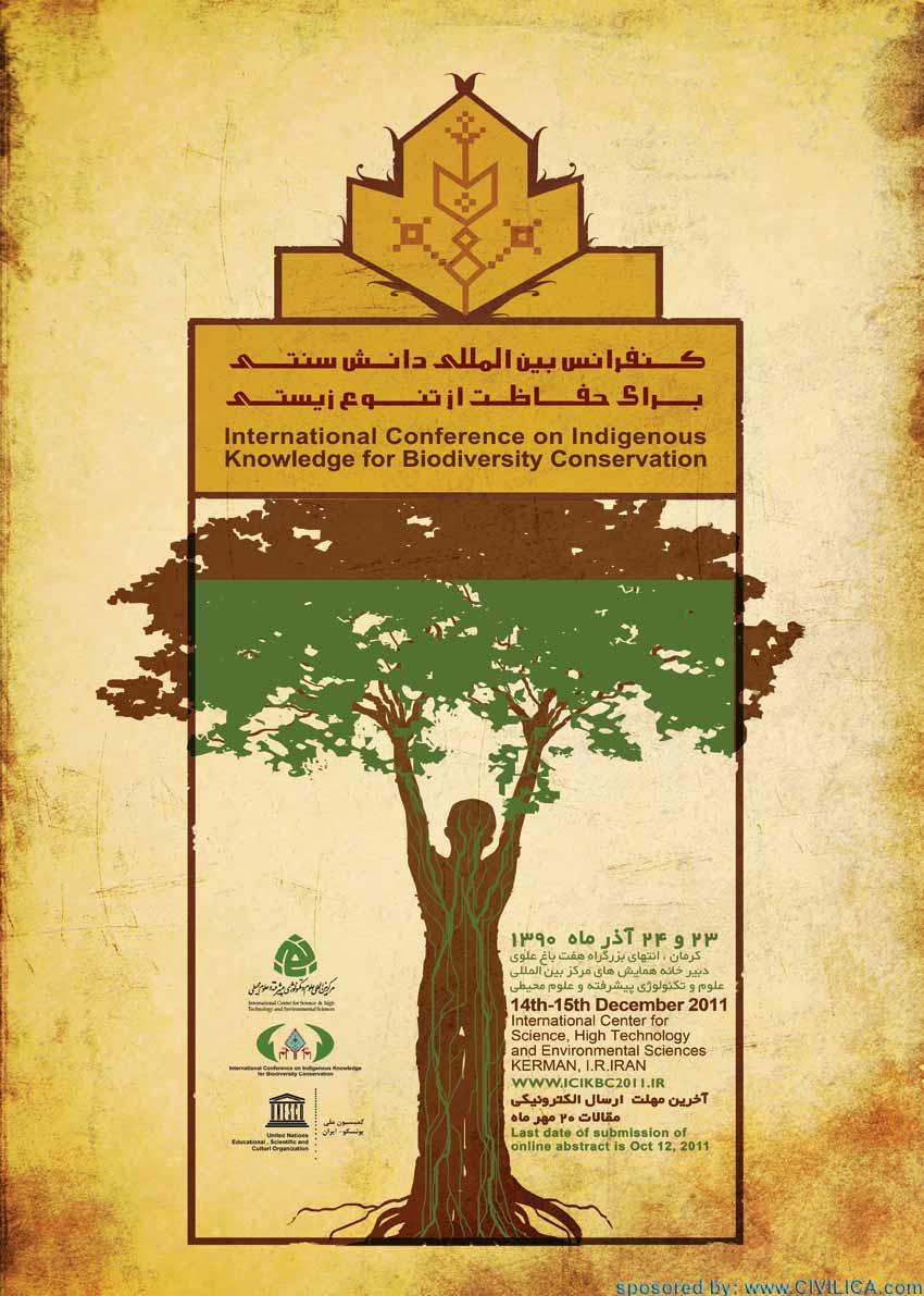 کنفرانس بین المللی دانش سنتی برای حفاظت از حفاظت از تنوع زیستی