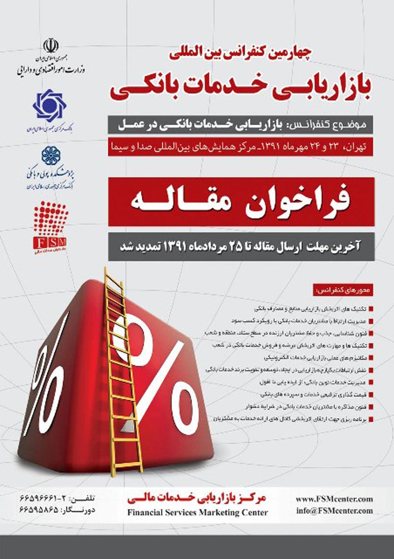 چهارمین کنفرانس بین المللی بازاریابی خدمات بانکی