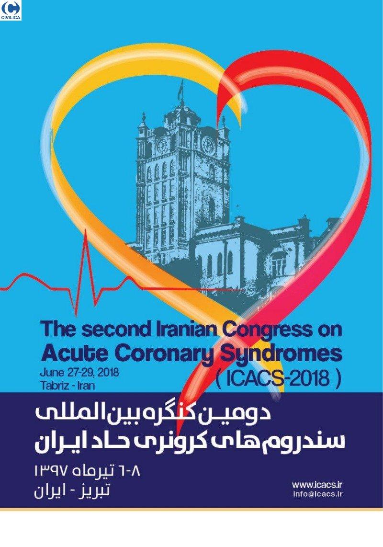 دومین کنگره بین المللی سندرم های کرونری حاد ایران