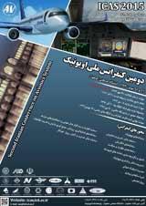 دومین کنفرانس ملی اویونیک ایران