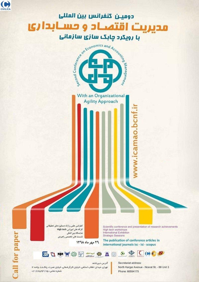 دومین کنفرانس مدیریت اقتصاد و حسابداری با رویکرد چابک سازی سازمانی