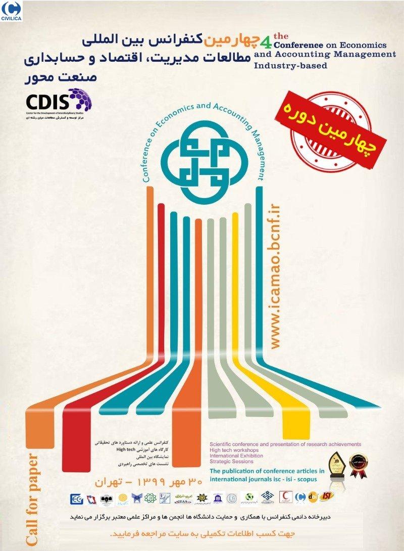 چهارمین کنفرانس مطالعات مدیریت اقتصاد و حسابداری صنعت محور