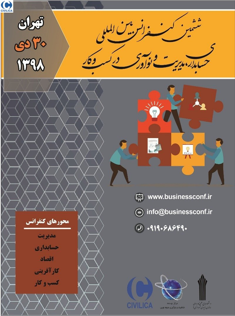 ششمین کنفرانس بین المللی حسابداری، مدیریت و نوآوری در کسب و کار