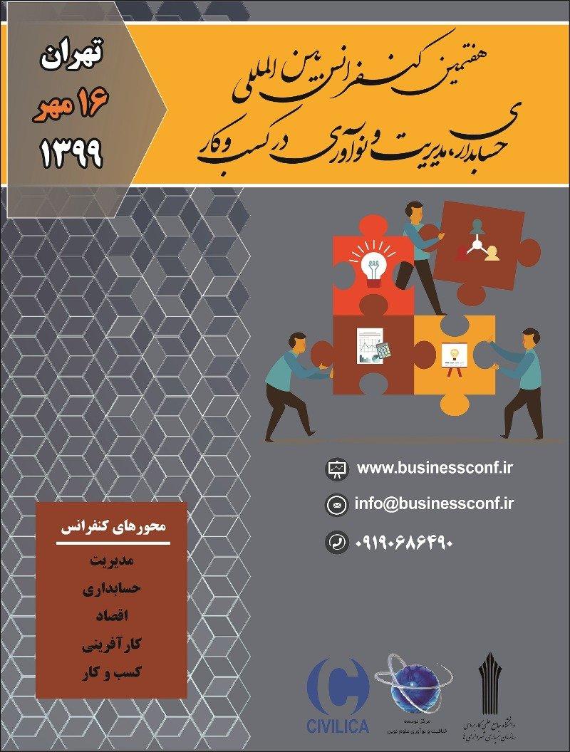 هفتمین کنفرانس بین المللی حسابداری، مدیریت و نوآوری در کسب و کار