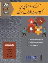 هفتمين كنفرانس بين المللي حسابداري، مديريت و نوآوري در كسب و كار