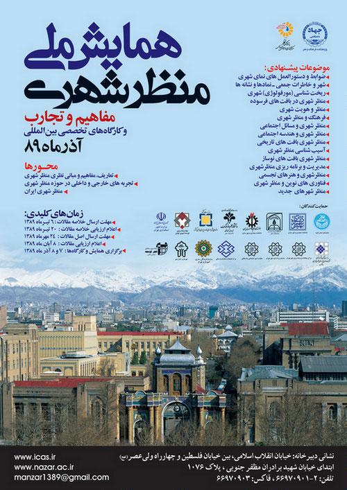 همایش ملی منظر شهری