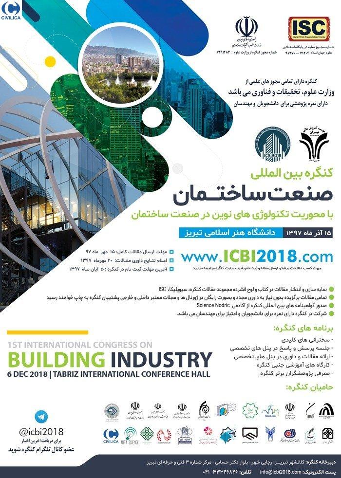 تصویر پوستر اولین کنگره بین المللی صنعت ساختمان با محوریت تکنولوژیهای نوین در صنعت ساختمان