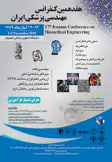 هفدهمین کنفرانس مهندسی پزشکی ایران