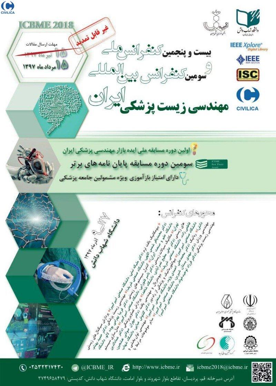 بیست و پنجمین کنفرانس ملی و سومین کنفرانس بین المللی مهندسی زیست پزشکی ایران