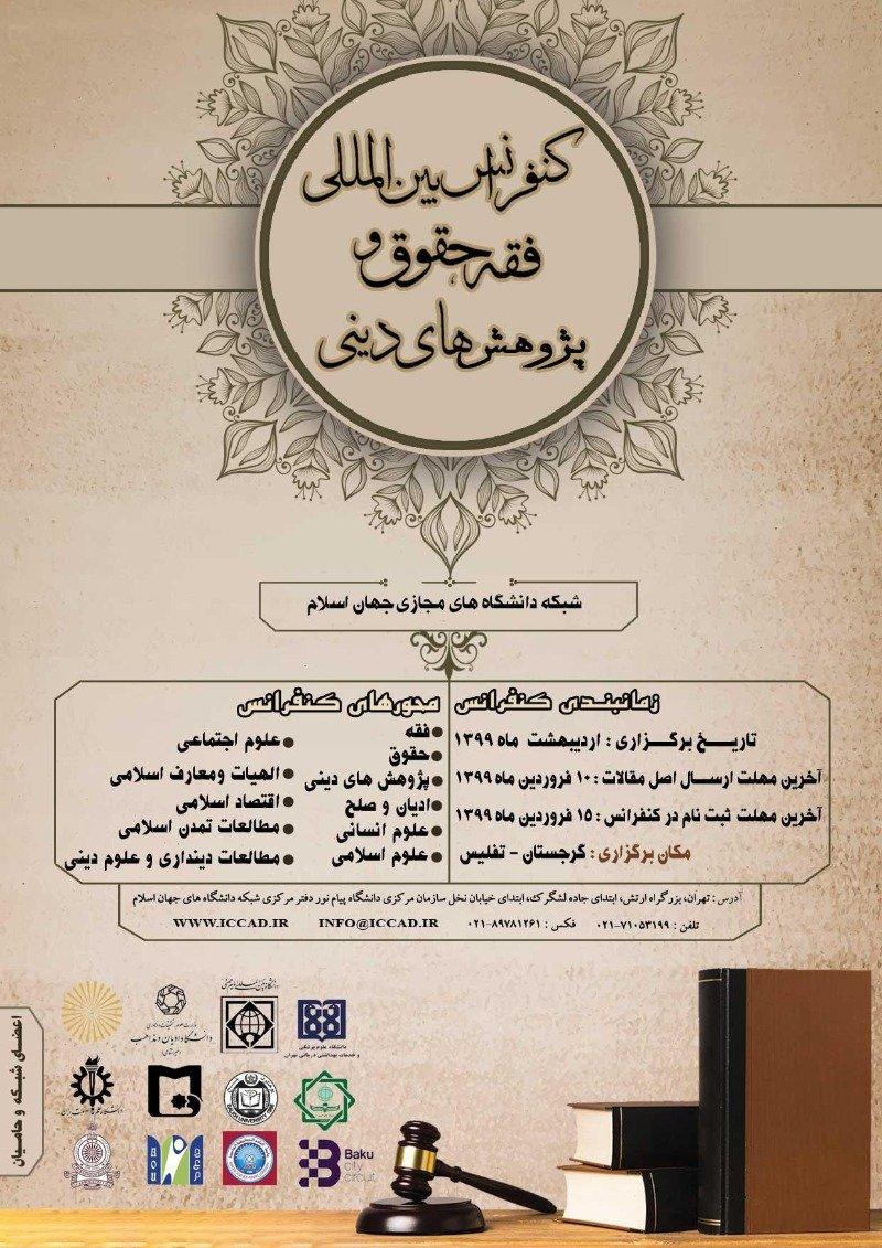 کنفرانس بین المللی فقه،حقوق و پژوهش های دینی