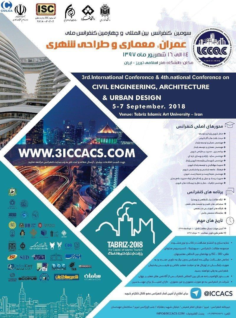 سومین کنفرانس بین المللی عمران ، معماری و طراحی شهری