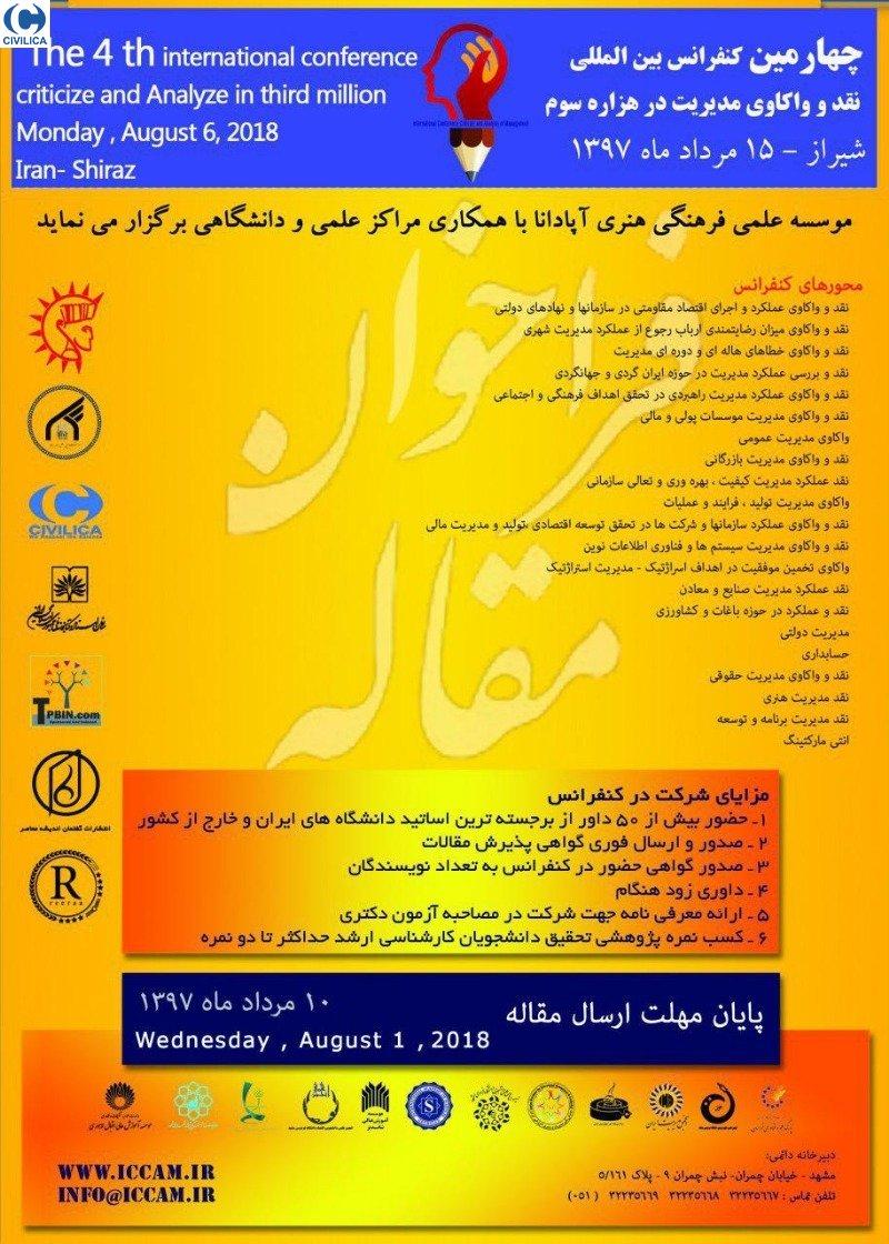 چهارمین کنفرانس بین المللی نقد و واکاوی مدیریت در هزاره سوم
