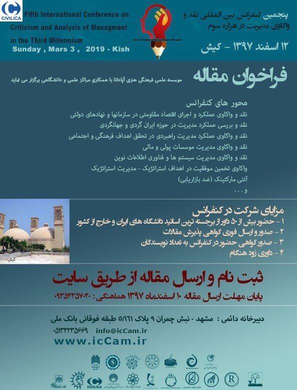 پنجمین کنفرانس بین المللی نقد و واکاوی مدیریت در هزاره سوم
