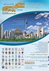 كنفرانس بین المللی عمران، معماری و توسعه پایدار شهری