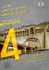 چهارمین کنفرانس بین المللی بتن و توسعه