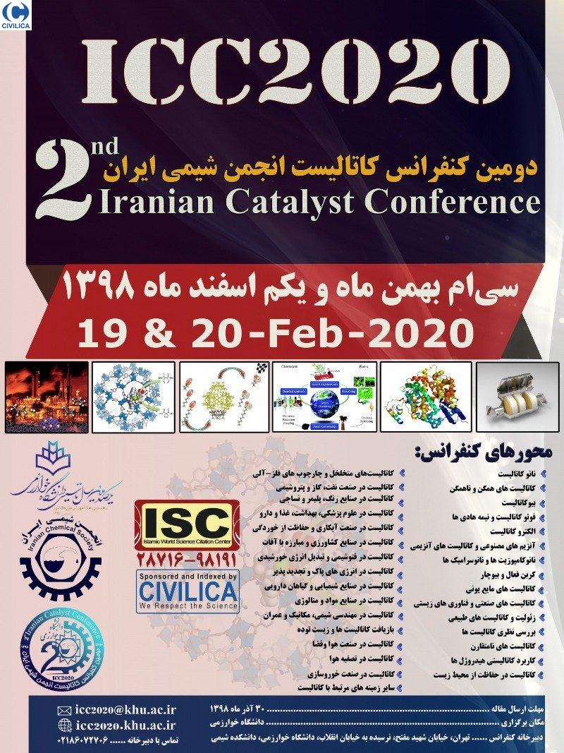 دومین کنفرانس کاتالیست انجمن شیمی ایران