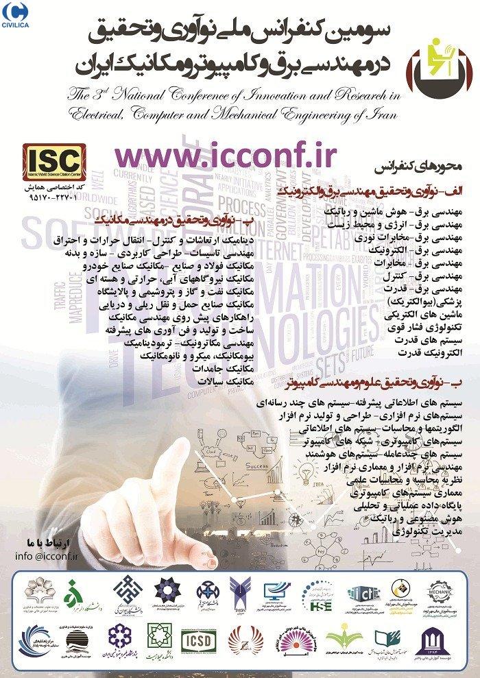 سومین کنفرانس ملی نوآوری و تحقیق در مهندسی برق و مهندسی کامیپوتر و مکانیک ایران
