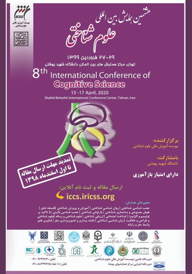 هشتمین همایش بین المللی علوم شناختی