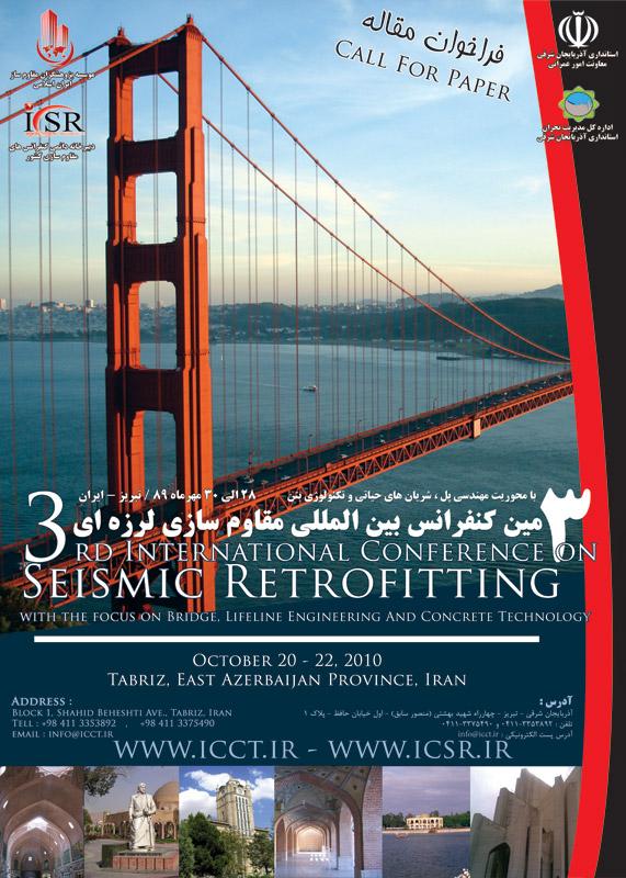 سومین کنفرانس بین المللی مقاوم سازی لرزه ای