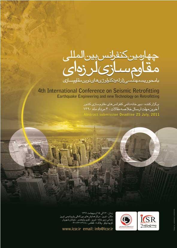 چهارمین کنفرانس بین المللی مقاوم سازی