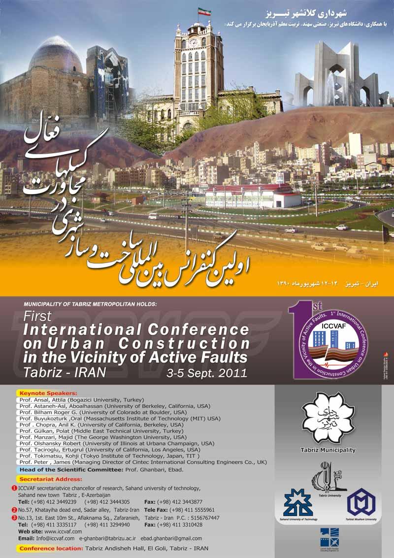 اولین کنفرانس بین المللی ساخت  ساز شهری در مجاورت گسل های فعال