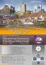 اولین کنفرانس بین المللی ساخت و ساز شهری در مجاورت گسلهای فعال