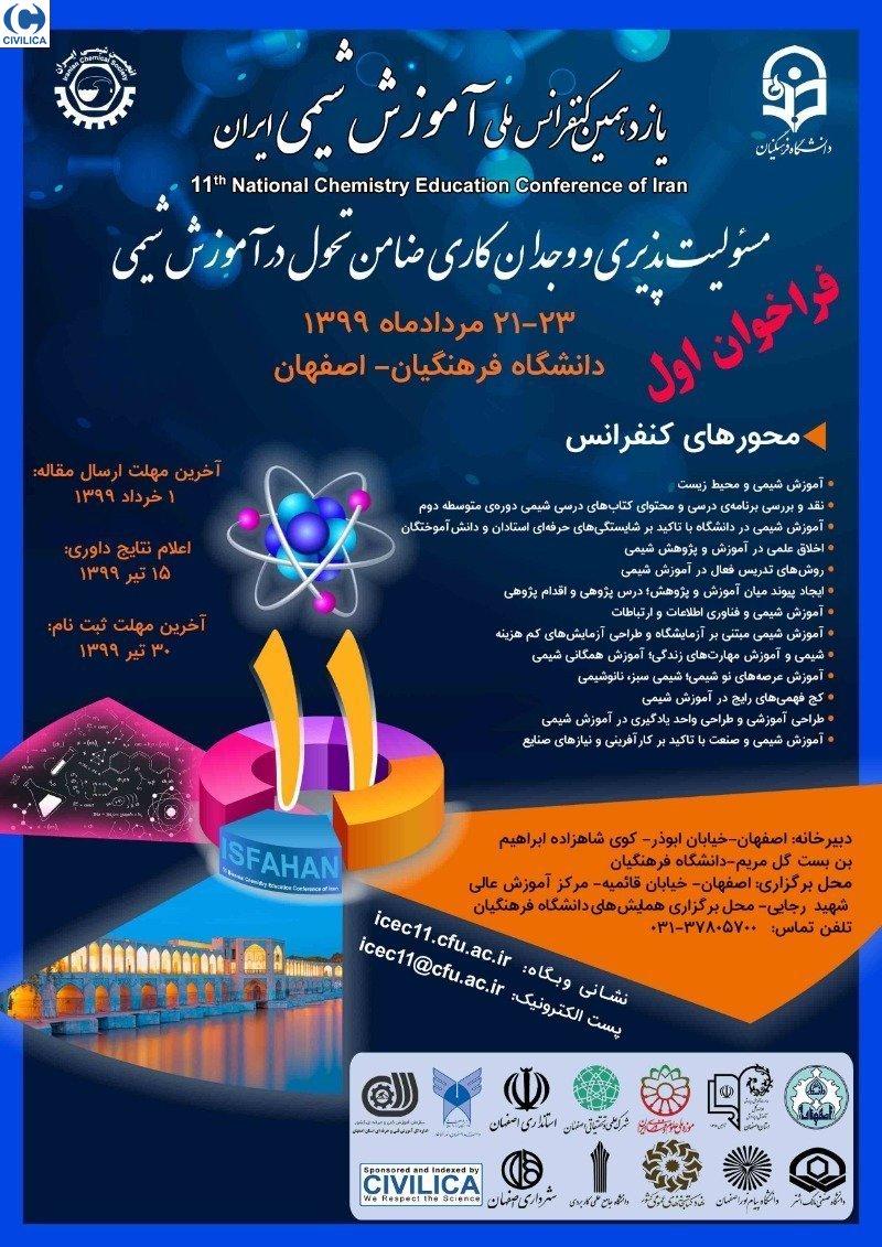 یازدهمین کنفرانس ملی آموزش شیمی ایران