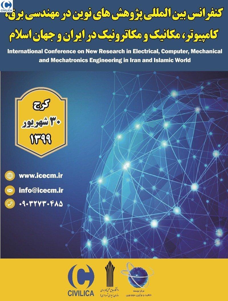 کنفرانس بین المللی پژوهشهای نوین در مهندسی برق،کامپیوتر، مکانیک و مکاترونیک در ایران و جهان اسلام