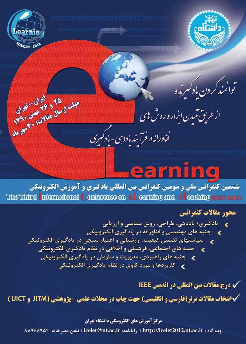 ششمین کنفرانس ملی و سومین کنفرانس بین المللی یادگیری و آموزش الکترونیکی
