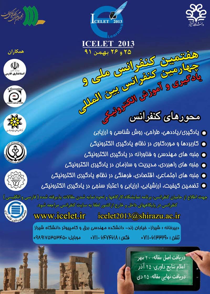 هفتمین کنفرانس بین المللی یادگیری و آموزش الکترونیکی