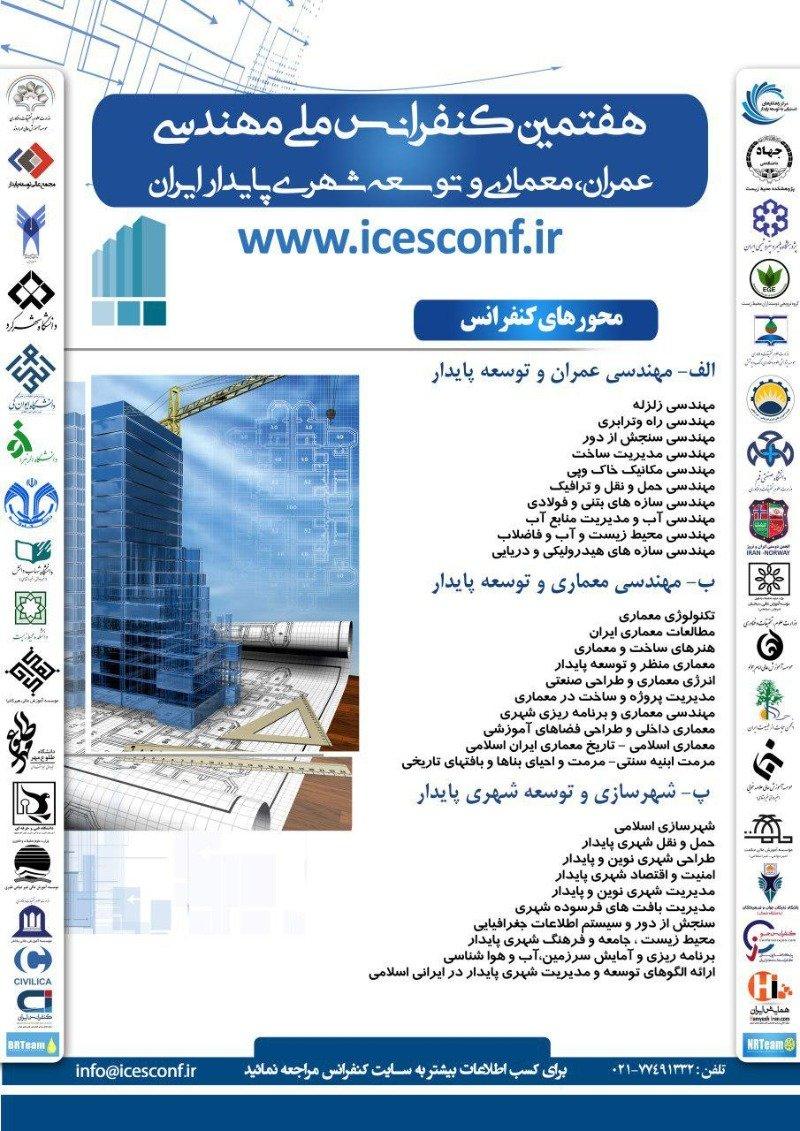 هفتمین کنفرانس ملی مهندسی عمران، معماری و توسعه شهری پایدار ایران