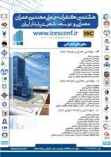 هشتمين كنفرانس ملي مهندسي عمران، معماري و توسعه شهري پايدار ايران