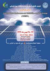 اولین کنفرانس و نمایشگاه بین المللی انرژی خورشیدی