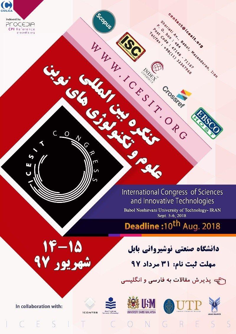 اولین کنگره و نمایشگاه بین المللی علوم و تکنولوژی های نوین