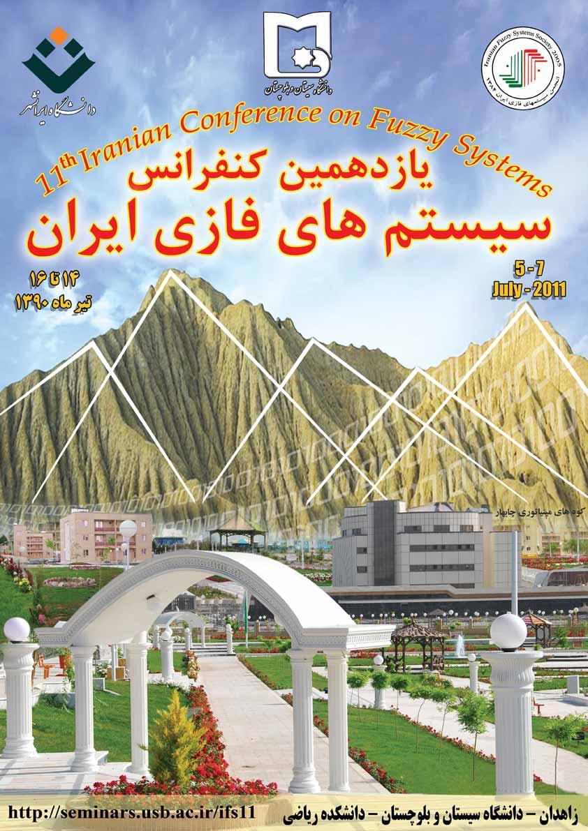 یازدهمین کنفرانس سیستم های فازی ایران