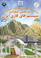 یازدهمین کنفرانس سیستمهای فازی ایران