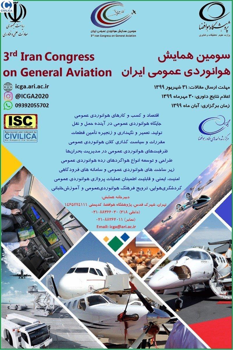 سومین همایش هوانوردی عمومی ایران