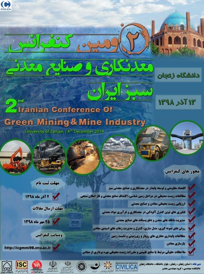 دومین کنفرانس معدنکاری و صنایع معدنی سبز ایران
