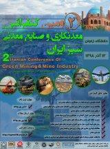 دومين كنفرانس ملي معدنكاري و صنايع معدني سبز ايران