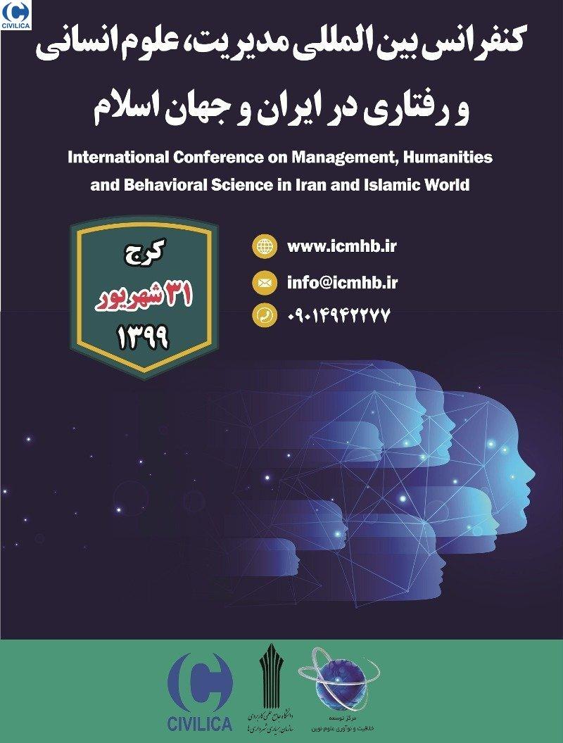 کنفرانس بین المللی مدیریت،علوم انسانی و رفتاری در ایران و جهان اسلام